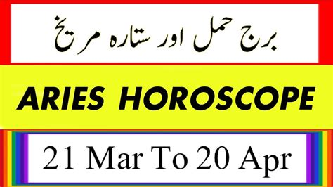 33 Astrology Today Aries In Hindi