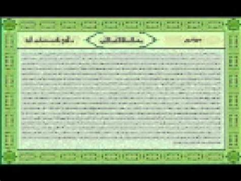 SURAH YASIN FULL WITH WRITTEN IMAGES SAHIWAL - YouTube